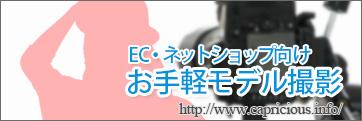 EC・ネットショップ向け モデル料金込みの「お手軽モデル撮影プラン!」