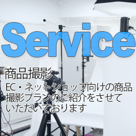 商品撮影 EC・ネットショップ向けの商品撮影プランのご紹介をさせていただいております