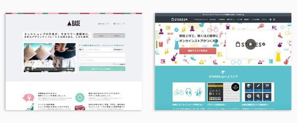 無料ecサービス base と stores jp の熱い攻防 ecカメラマン鈴木