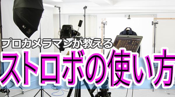 プロカメラマンが教えるストロボの使い方