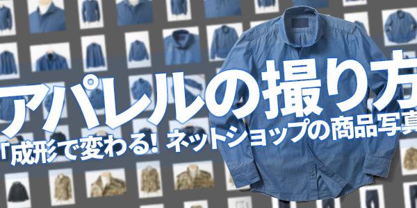 アパレルの撮り方「成形で変わる!ネットショップの商品写真」