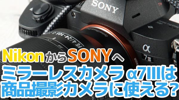 ミラーレスα7IIIは商品撮影カメラに使える?