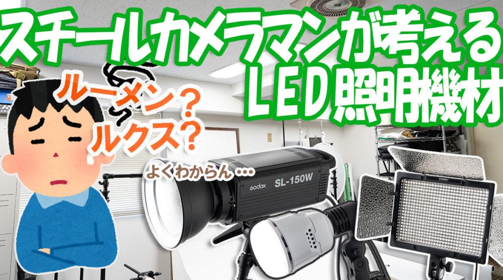 スチールカメラマンが考える LED照明機材