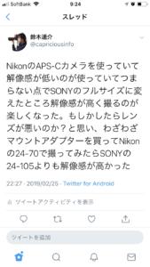 Tweetのスクショ