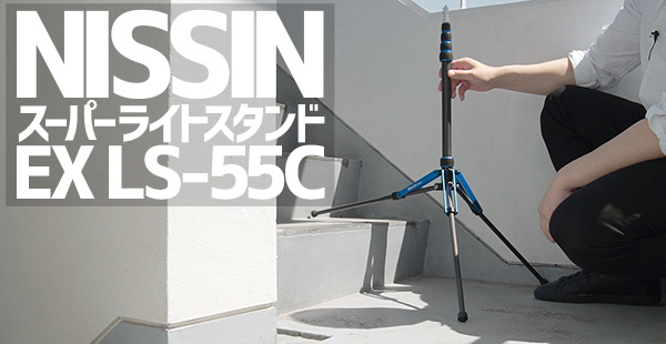 NISSINのスーパーライトスタンド買ったよ