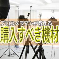 プロカメラマンが教える商品撮影「まずは機材を揃えよう」