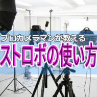 プロカメラマンが教える商品撮影「ストロボとカメラの使い方」