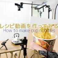 料理のレシピ動画みたいなのを作ってみた