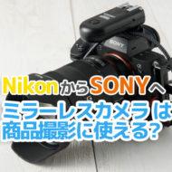 ミラーレスα7IIIは商品撮影カメラに使えるのか?