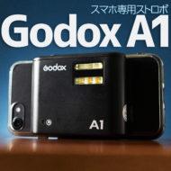 再び「スマホで商品撮影」GodoxA1を今更レビュー