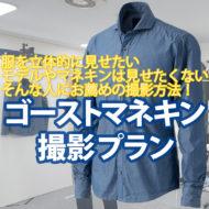 【新規オプション!】ゴーストマネキンの撮影・画像加工