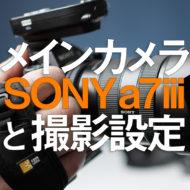 メインカメラSONY a7iii 撮影時の設定紹介動画を投稿しました
